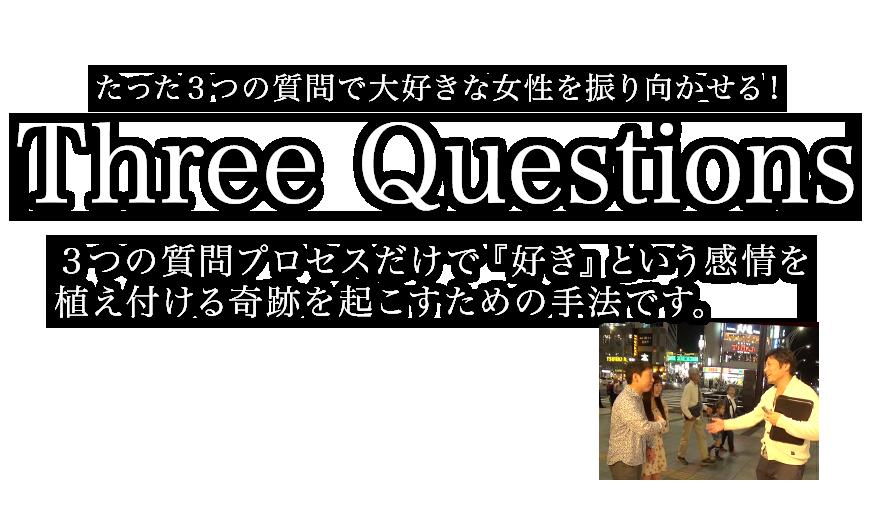 たった3つの質問で大好きな女性を振り向かせる!Three Questions
